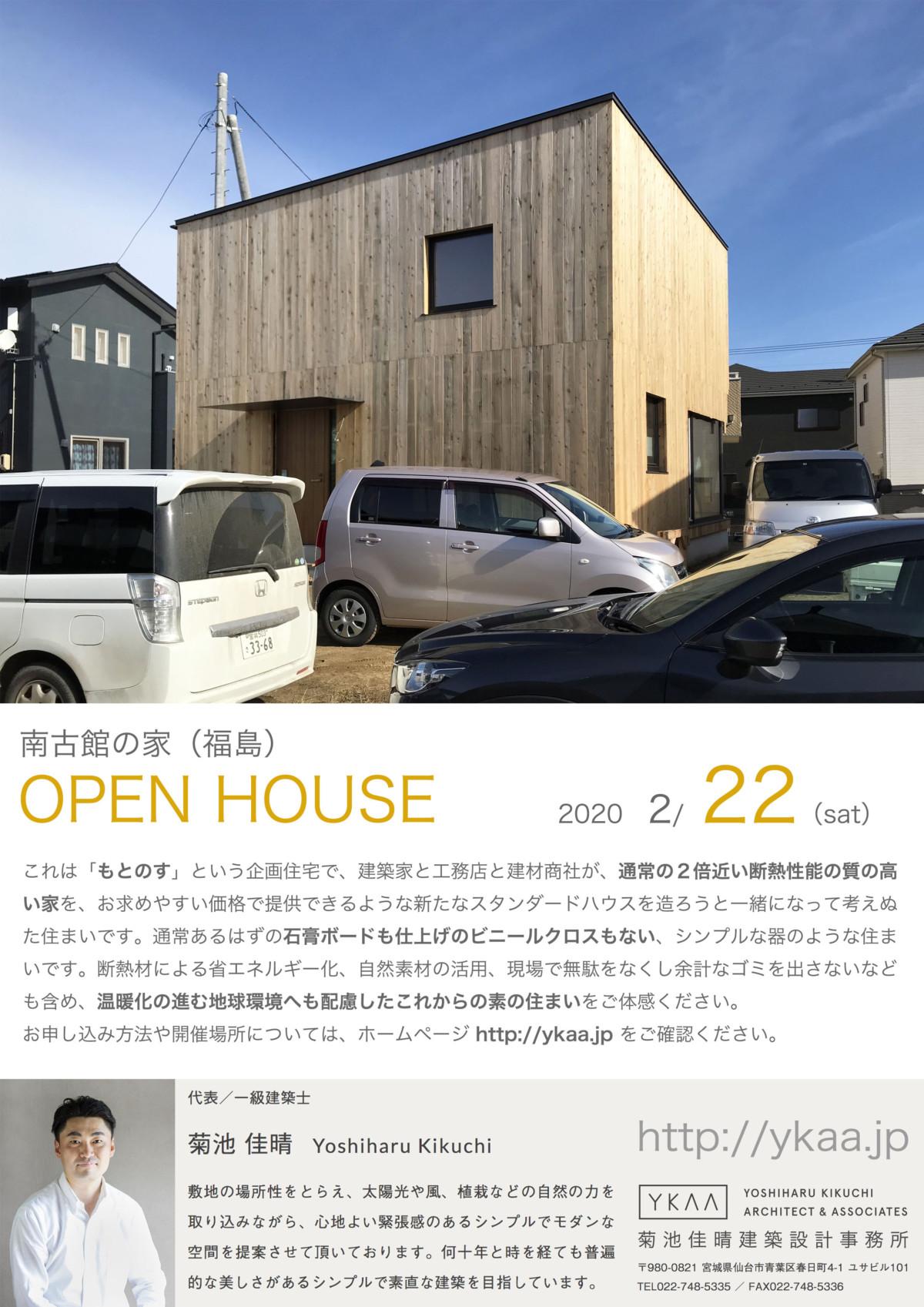 南古館の家(福島)オープンハウス